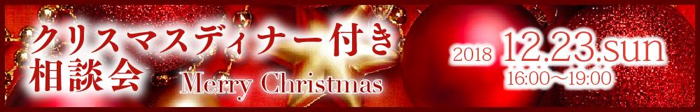 クリスマスディナー付き相談会