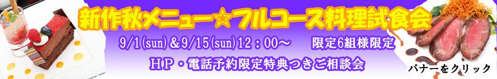 2019.9.1&15 フルコース試食会